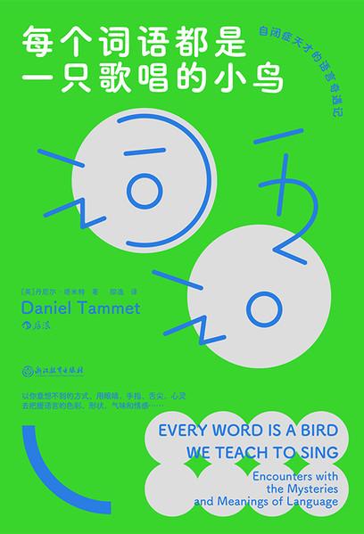 每个词语都是一只歌唱的小鸟