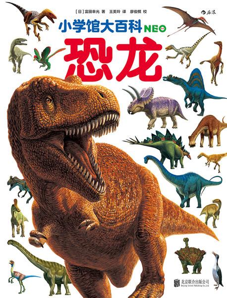 小学馆大百科恐龙