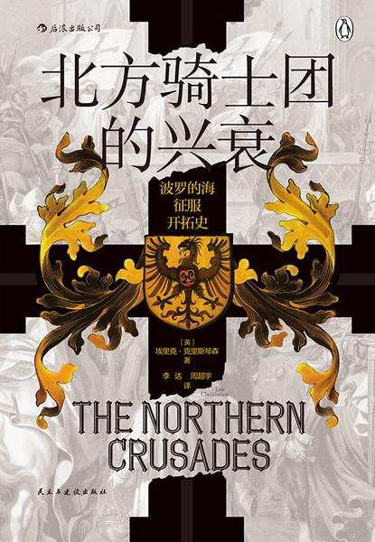 北方骑士团的兴衰