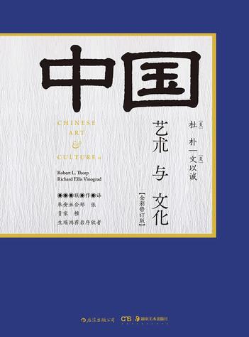 中国艺术与文化