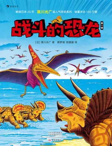 战斗的恐龙