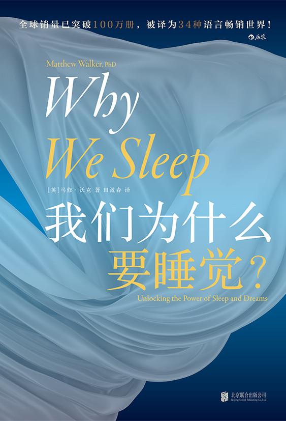 我们为什么要睡觉