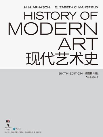 现代艺术史