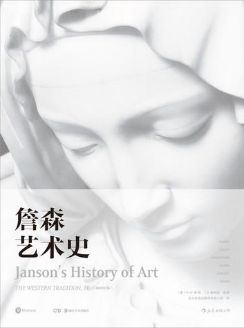 詹森艺术史