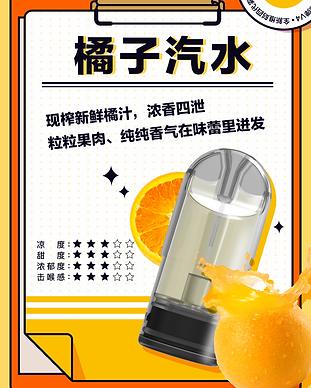 V4橘子.png