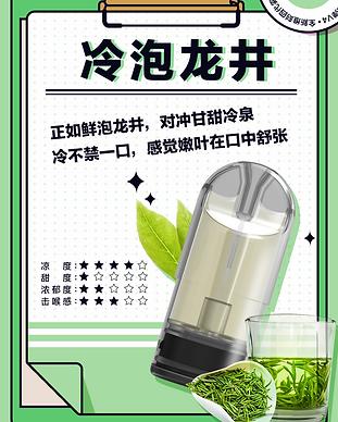V4绿茶.png