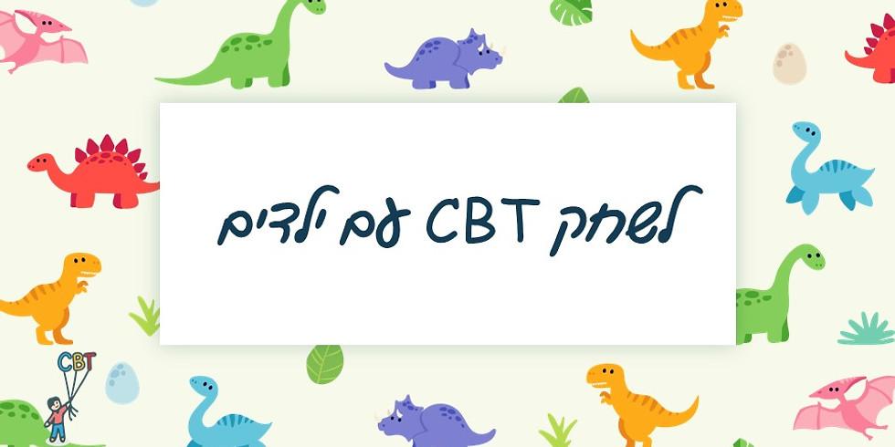 עם ילדים CBT לשחק