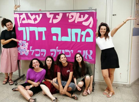 DROR's Sizzling Summer Camp 2019