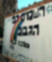 dror mural.jpg