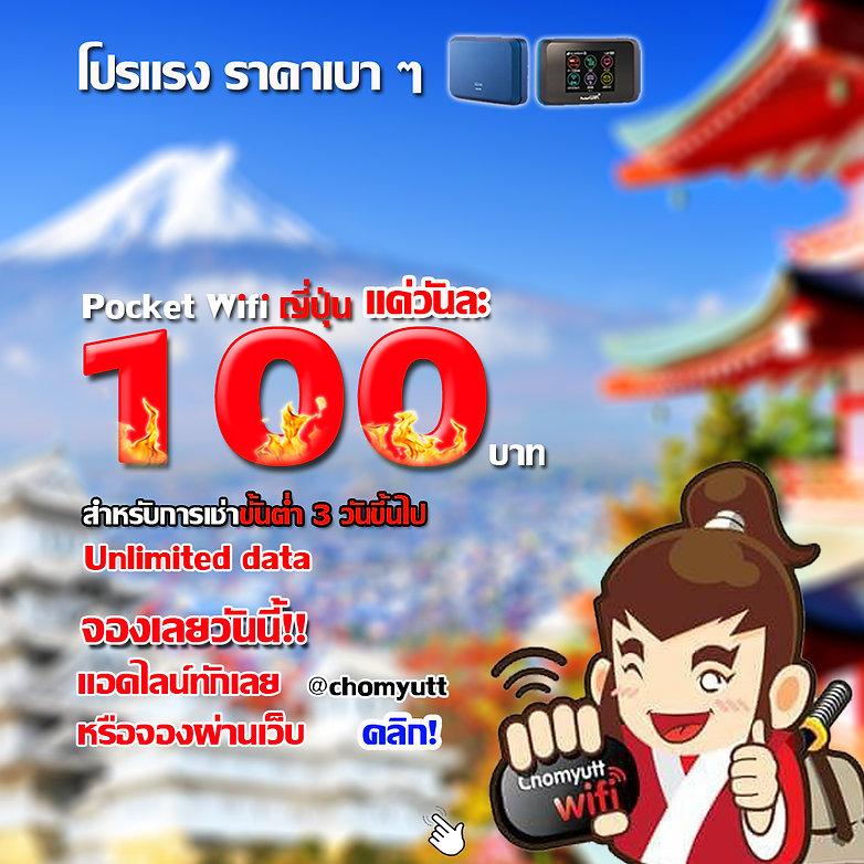 Chomyutt Wifi special-100 for web.jpg