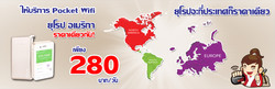 Home banner USG-EU wifi 280