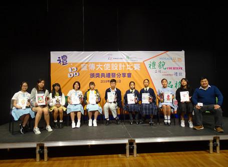 4D 曾梓喬同學獲得「禮」.「品」宣傳大使設計大賽銀獎