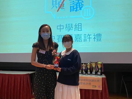 本校中文辯論隊於「不賭思議──預防賭博問題年輕化之辯論教育計劃」比賽中取得佳績