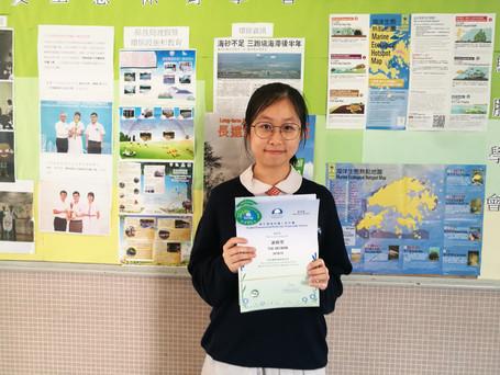 熱烈恭賀本校同學於 2018 - 19 年度學生環保大使獎勵計劃取得美滿成果