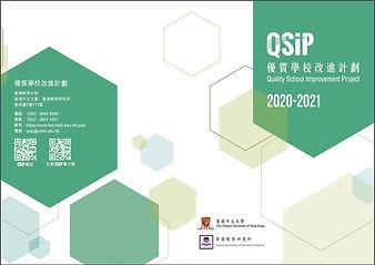 QSIP.JPG