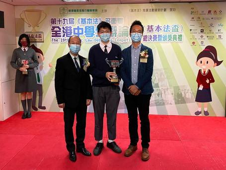 中文辯論隊於「第十九屆基本法盃」取得佳績