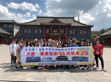 大連及瀋陽歷史及文化探索之旅