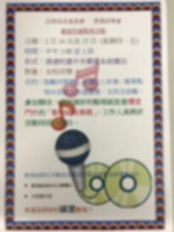 加入普通話學會網_點唱活動.JPG