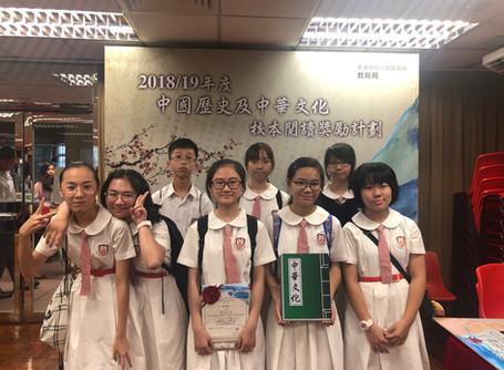 本校初中同學於中國歷史及文化閱讀計畫,獲教育局頒發嘉許狀