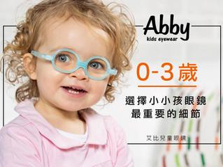 0-3歲小小孩眼鏡, 挑選重點 ?!