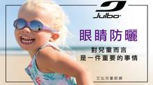 『眼睛防曬』對兒童是件重要的事!