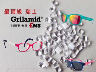 為何選用【GRILAMID】材質的眼鏡?