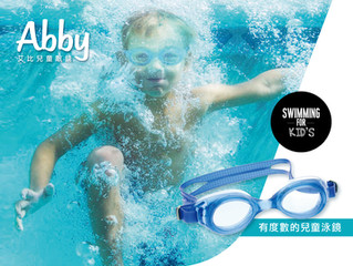 VIEW 有度數兒童泳鏡