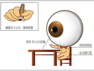 護眼有一套,快樂學習沒煩惱!