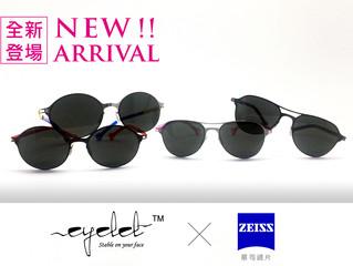 專業兒童眼鏡>Eyelet 推出太陽眼鏡了!!