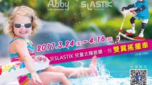 【SLASTIK 兒童成長型太陽眼鏡】抽大獎