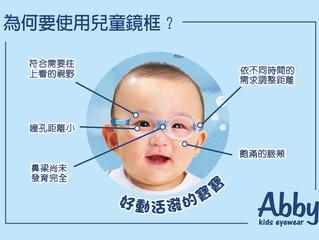 如何正確挑選兒童鏡框?