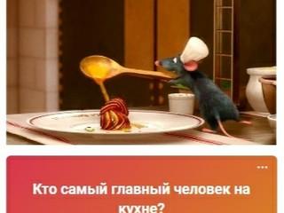 Кто самый главный человек на кухне?