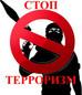 Противодействие идеологии терроризма