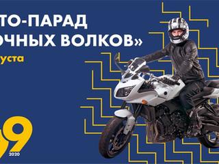"Мото - Парад ""Ночных волков"""