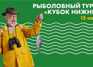 """Рыболовный турнир """"Кубок Нижнего"""""""
