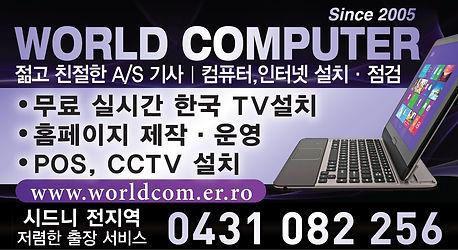 시드니 POS | 시드니 컴퓨터 | 스트라 컴퓨터 | 한인 POS | 한인 컴퓨터 | SYDNEY