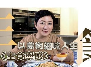 主食寧感.jpg