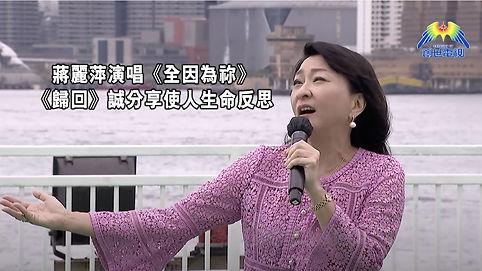 蔣麗萍演唱《全因為祢》.jpg
