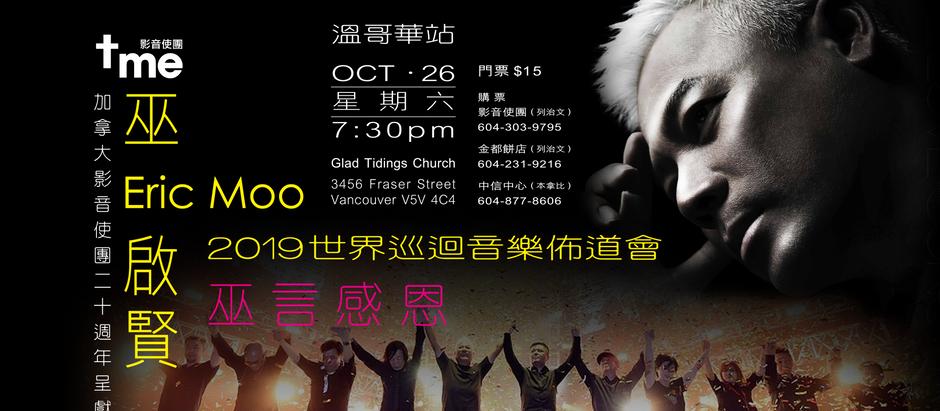 巫啟賢2019世界巡迴音樂佈道會
