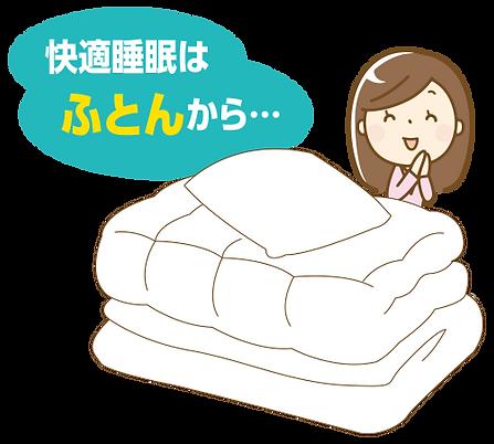 快適睡眠はふとんから