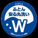 JAFCAふとん安心丸洗い