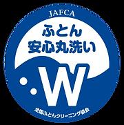 JAFCA全国ふとんクリーニング協会