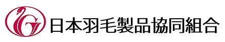日本羽毛製品協同組合