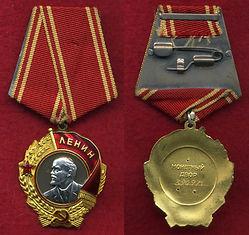 Орден Ленина.jpg