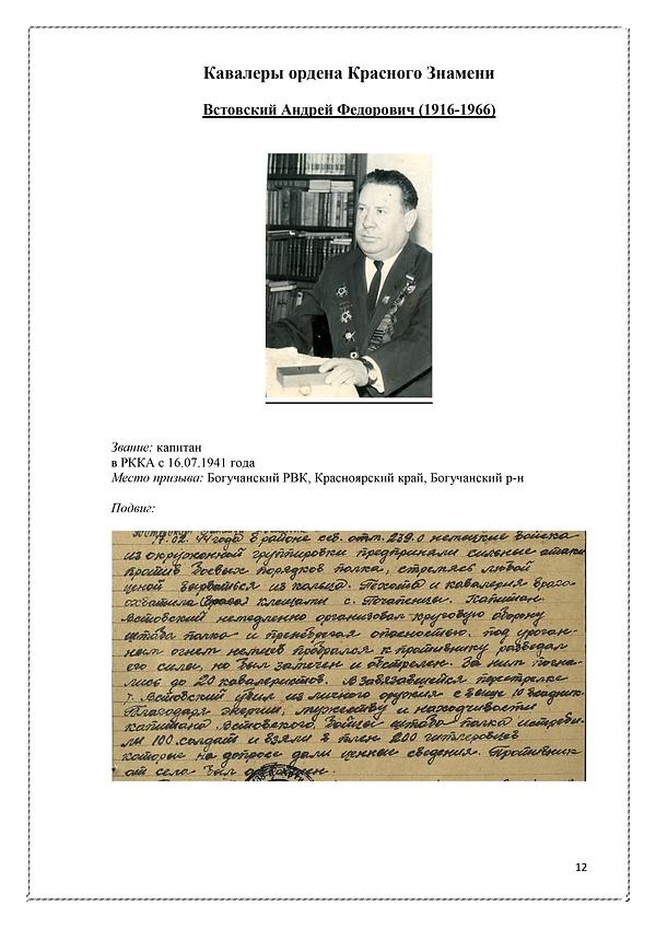Встовский Андрей Федорович