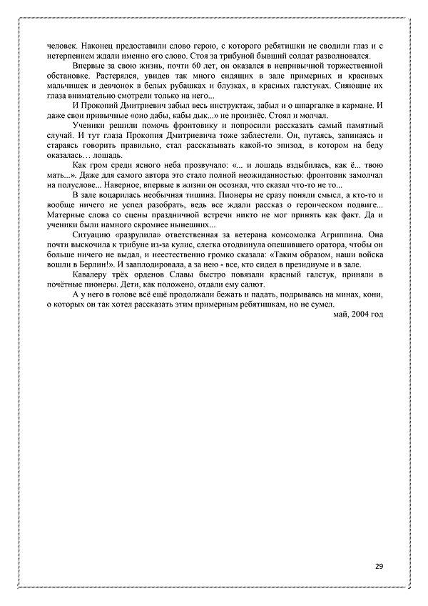 Щетинин Прокопий Дмитриевич 4