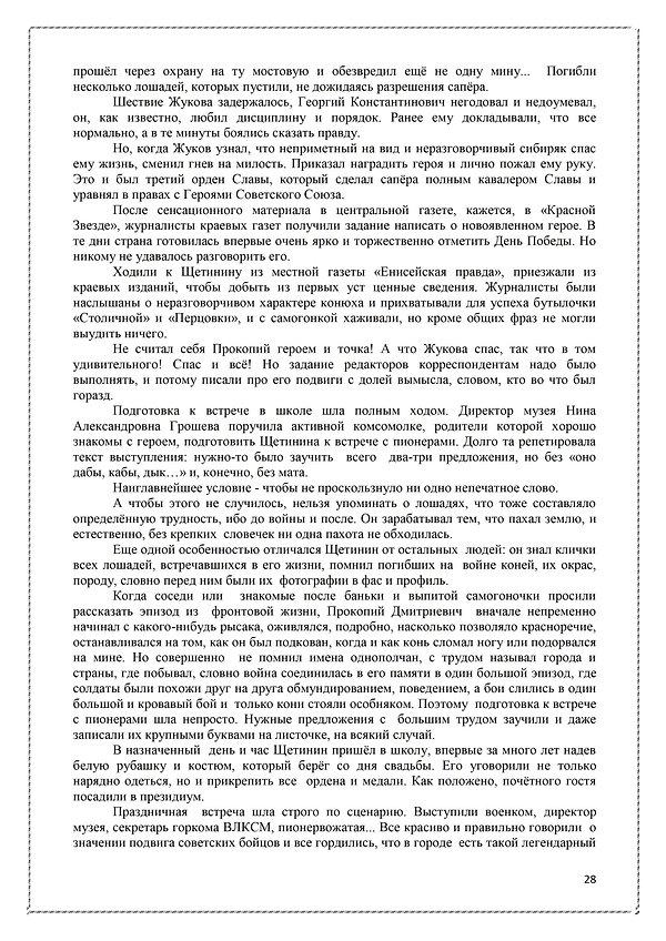 Щетинин Прокопий Дмитриевич 3