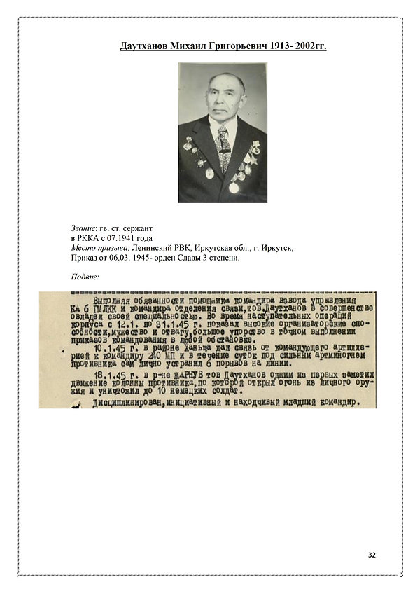 Даутханов Михаил Григорьевич
