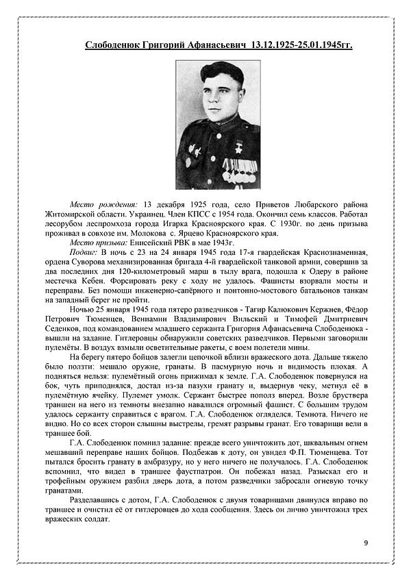 Слободенюк Григорий Афанасьевич 1