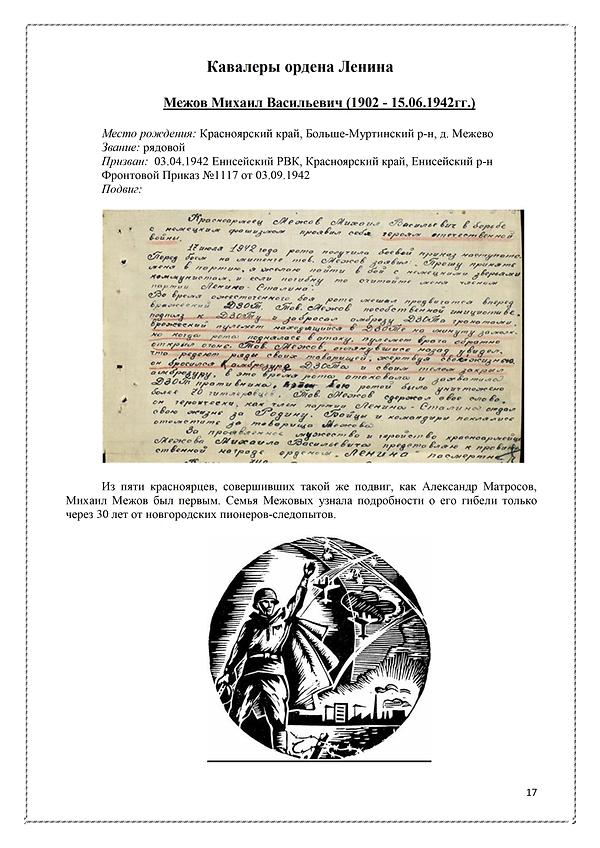 Межов Михаил Васильевич